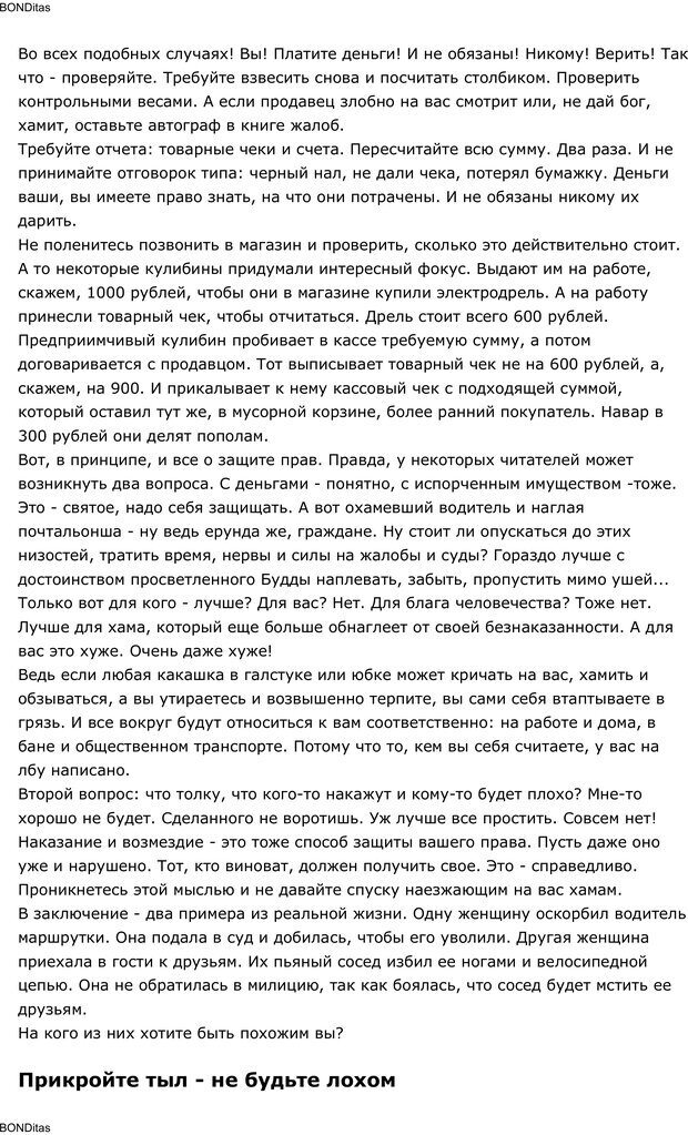 PDF. Сильный всегда прав (Сам себе психолог). Тукмаков А. В. Страница 14. Читать онлайн