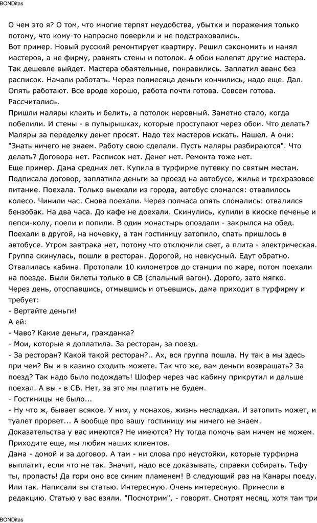 PDF. Сильный всегда прав (Сам себе психолог). Тукмаков А. В. Страница 15. Читать онлайн