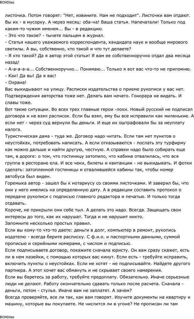 PDF. Сильный всегда прав (Сам себе психолог). Тукмаков А. В. Страница 16. Читать онлайн