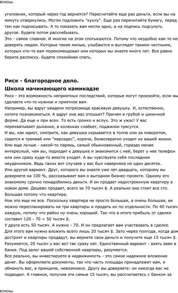 PDF. Сильный всегда прав (Сам себе психолог). Тукмаков А. В. Страница 17. Читать онлайн