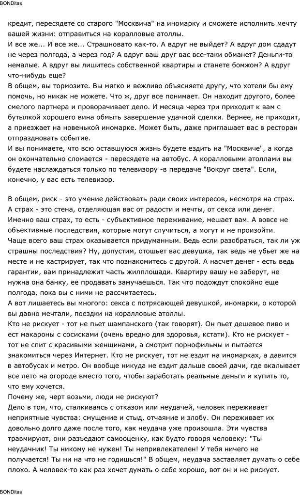 PDF. Сильный всегда прав (Сам себе психолог). Тукмаков А. В. Страница 18. Читать онлайн