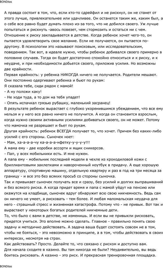 PDF. Сильный всегда прав (Сам себе психолог). Тукмаков А. В. Страница 19. Читать онлайн