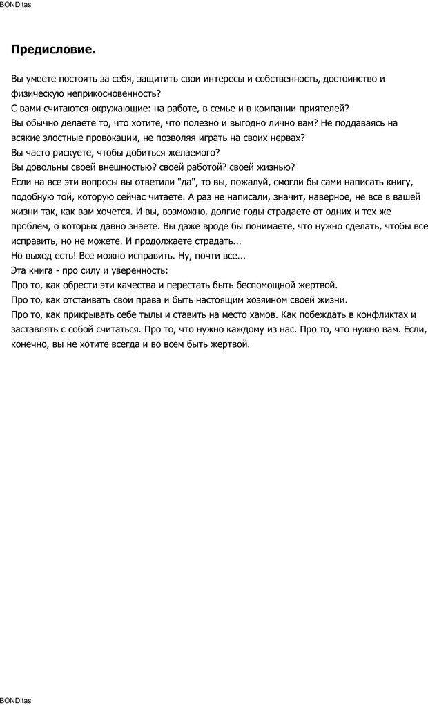 PDF. Сильный всегда прав (Сам себе психолог). Тукмаков А. В. Страница 2. Читать онлайн