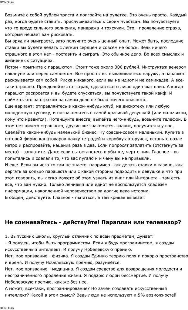 PDF. Сильный всегда прав (Сам себе психолог). Тукмаков А. В. Страница 20. Читать онлайн