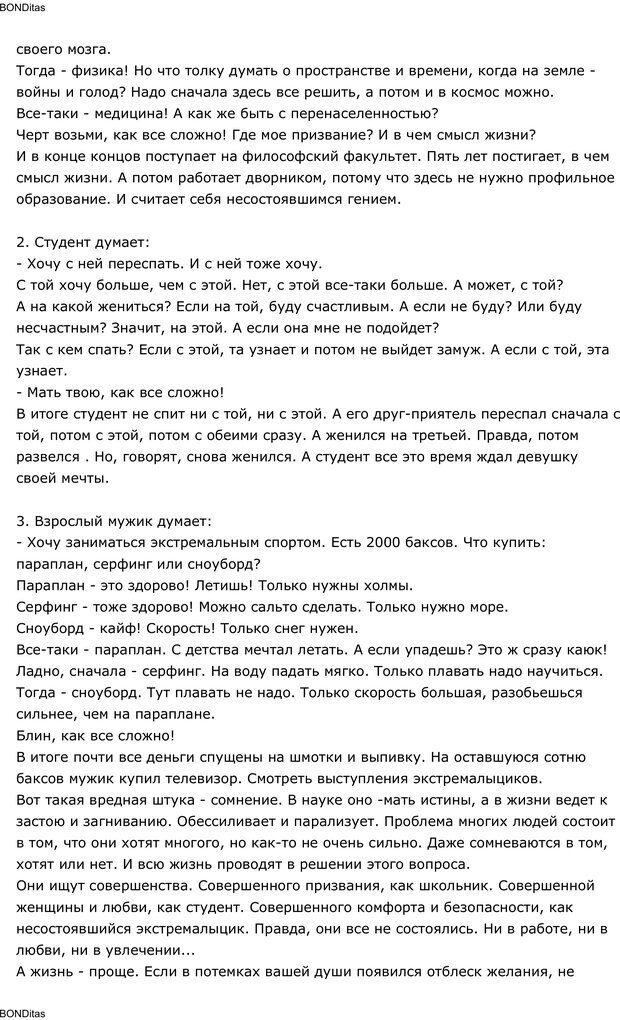 PDF. Сильный всегда прав (Сам себе психолог). Тукмаков А. В. Страница 21. Читать онлайн
