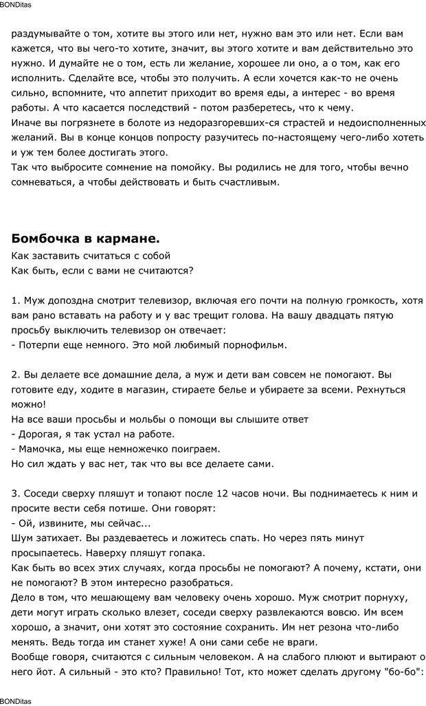 PDF. Сильный всегда прав (Сам себе психолог). Тукмаков А. В. Страница 22. Читать онлайн