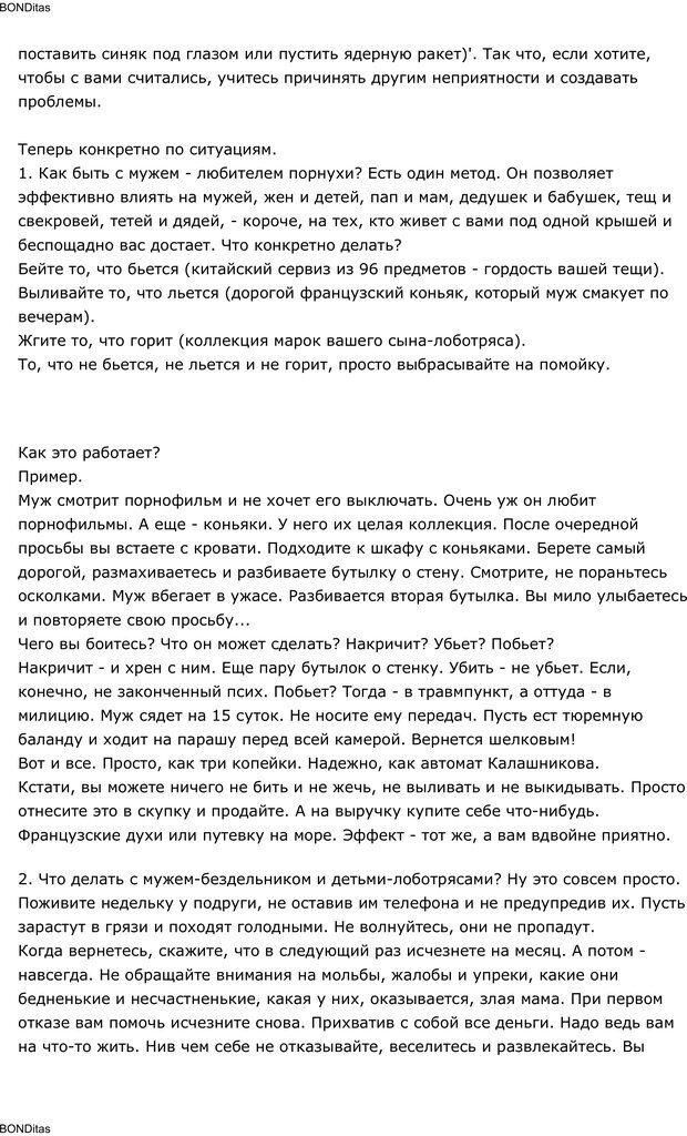 PDF. Сильный всегда прав (Сам себе психолог). Тукмаков А. В. Страница 23. Читать онлайн