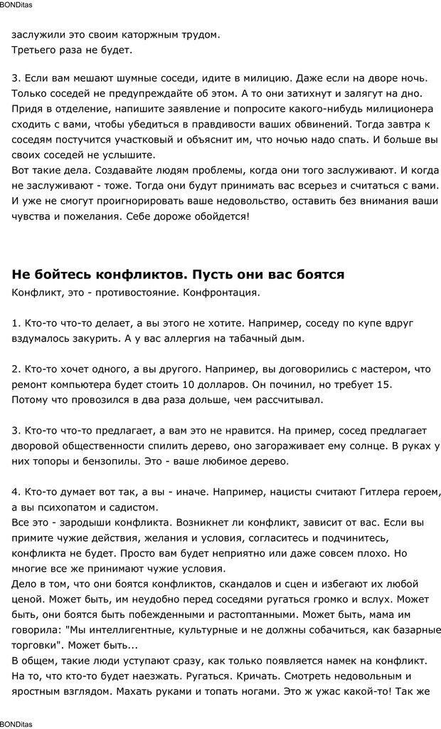 PDF. Сильный всегда прав (Сам себе психолог). Тукмаков А. В. Страница 24. Читать онлайн