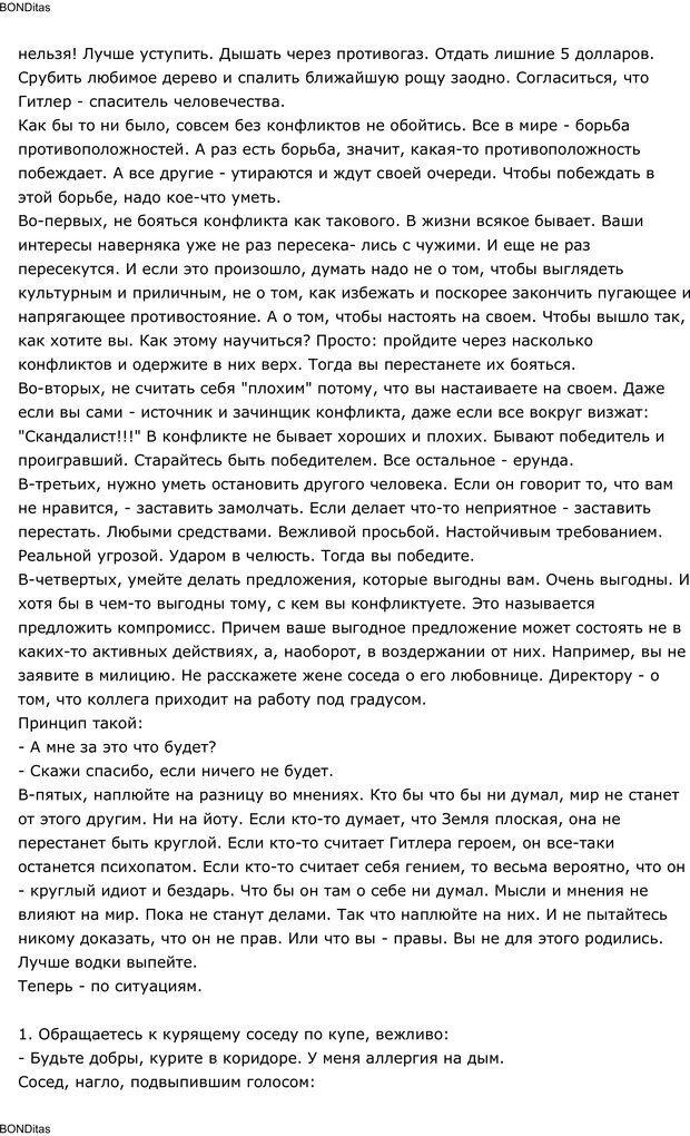 PDF. Сильный всегда прав (Сам себе психолог). Тукмаков А. В. Страница 25. Читать онлайн