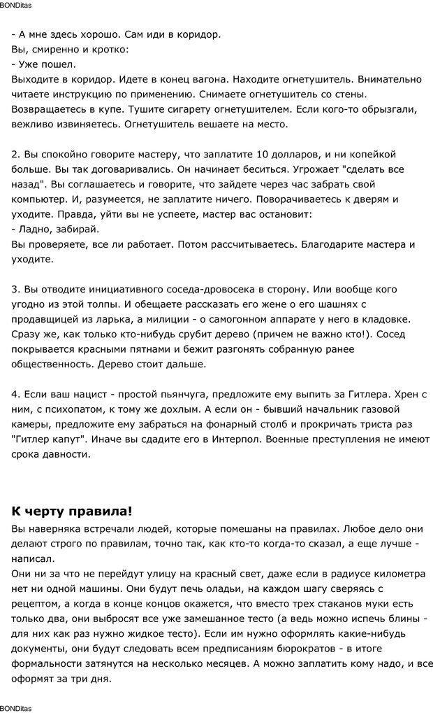 PDF. Сильный всегда прав (Сам себе психолог). Тукмаков А. В. Страница 26. Читать онлайн
