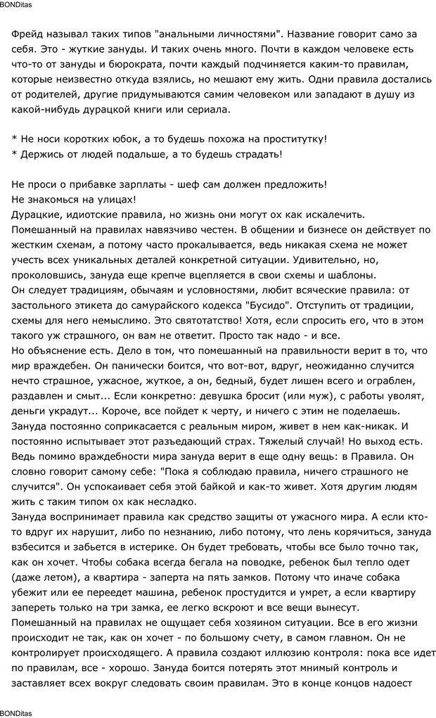 PDF. Сильный всегда прав (Сам себе психолог). Тукмаков А. В. Страница 27. Читать онлайн