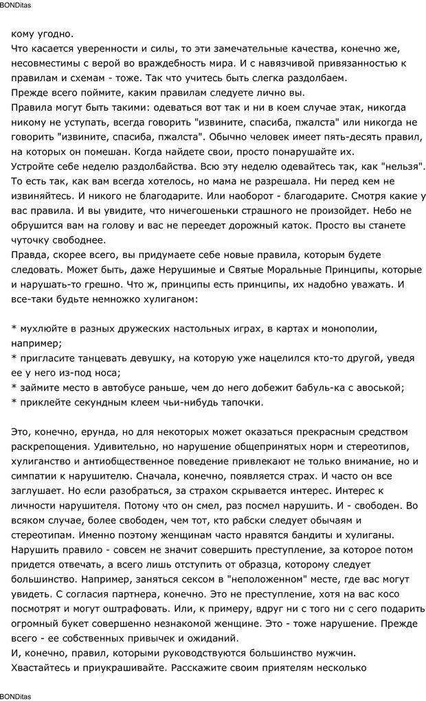 PDF. Сильный всегда прав (Сам себе психолог). Тукмаков А. В. Страница 28. Читать онлайн