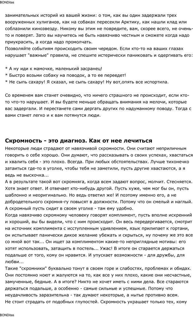 PDF. Сильный всегда прав (Сам себе психолог). Тукмаков А. В. Страница 29. Читать онлайн