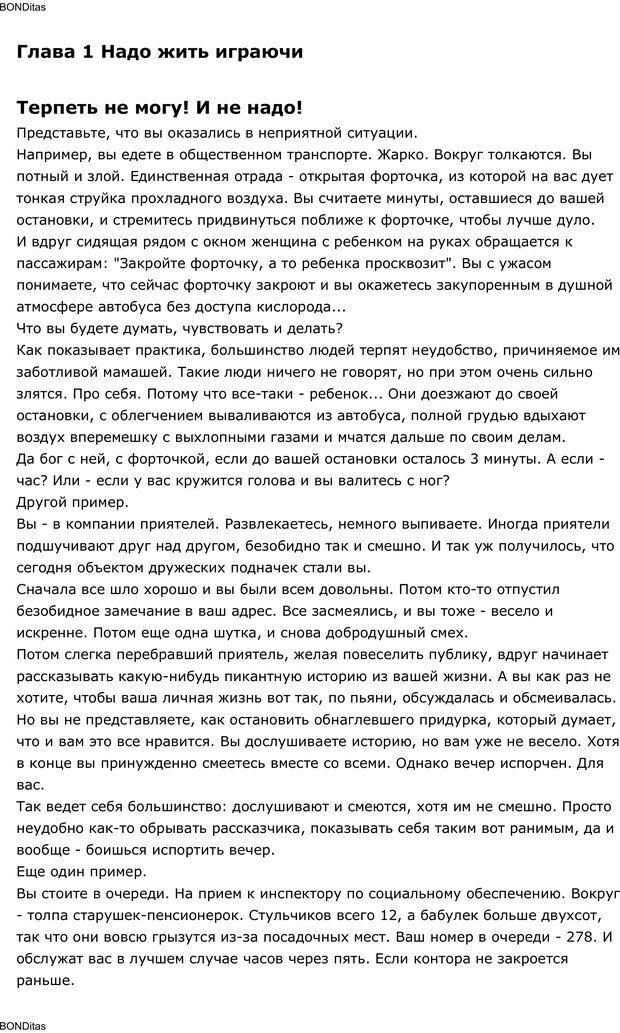 PDF. Сильный всегда прав (Сам себе психолог). Тукмаков А. В. Страница 3. Читать онлайн