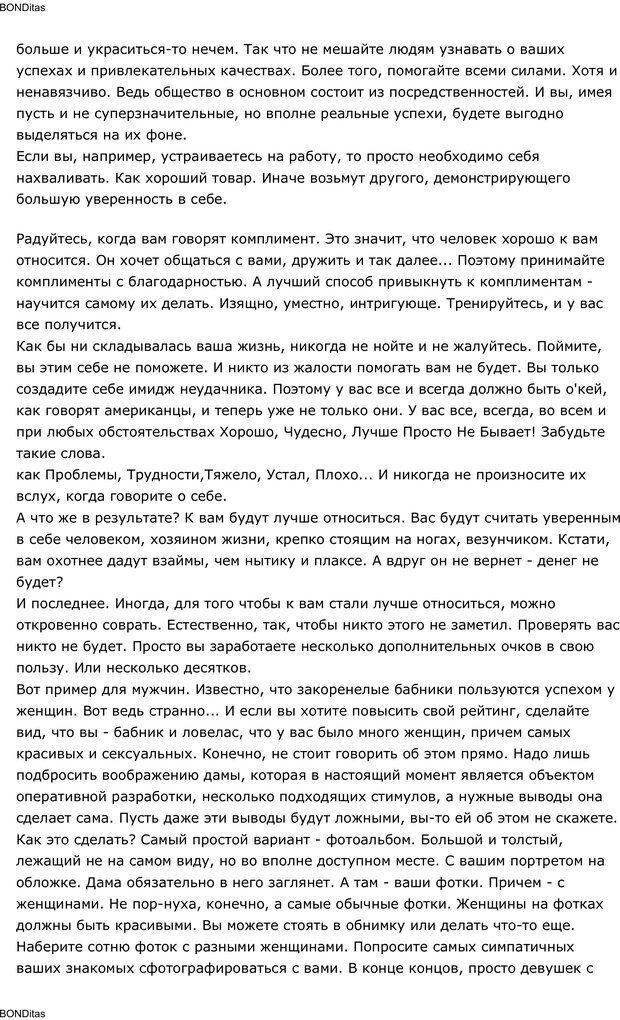 PDF. Сильный всегда прав (Сам себе психолог). Тукмаков А. В. Страница 30. Читать онлайн