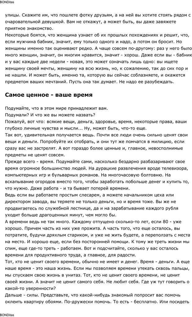 PDF. Сильный всегда прав (Сам себе психолог). Тукмаков А. В. Страница 31. Читать онлайн