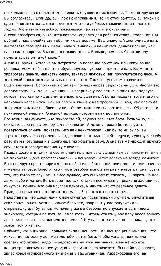 PDF. Сильный всегда прав (Сам себе психолог). Тукмаков А. В. Страница 32. Читать онлайн