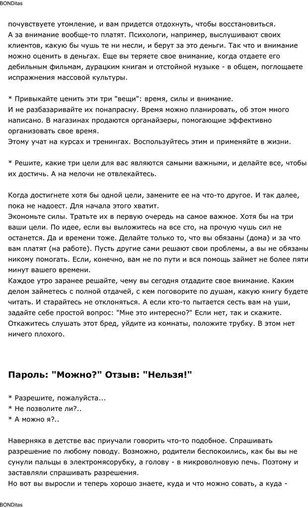 PDF. Сильный всегда прав (Сам себе психолог). Тукмаков А. В. Страница 33. Читать онлайн