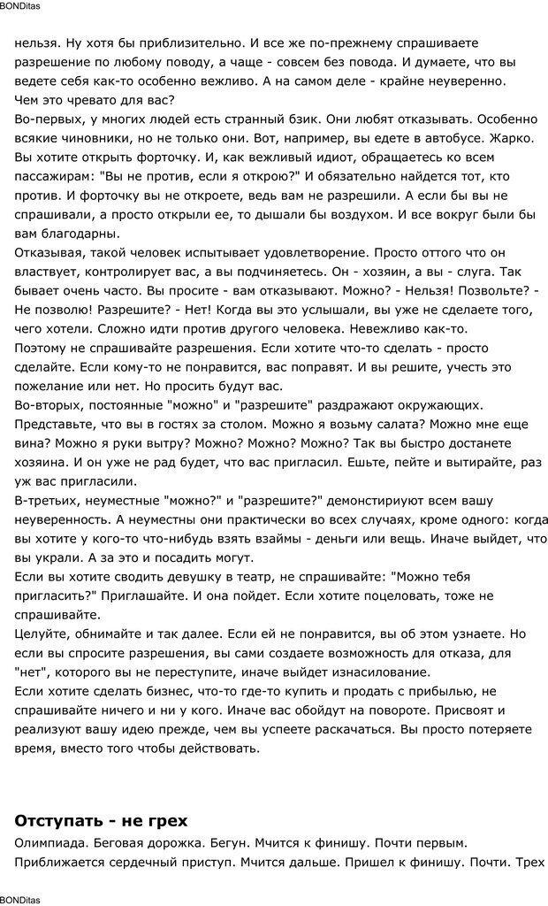PDF. Сильный всегда прав (Сам себе психолог). Тукмаков А. В. Страница 34. Читать онлайн