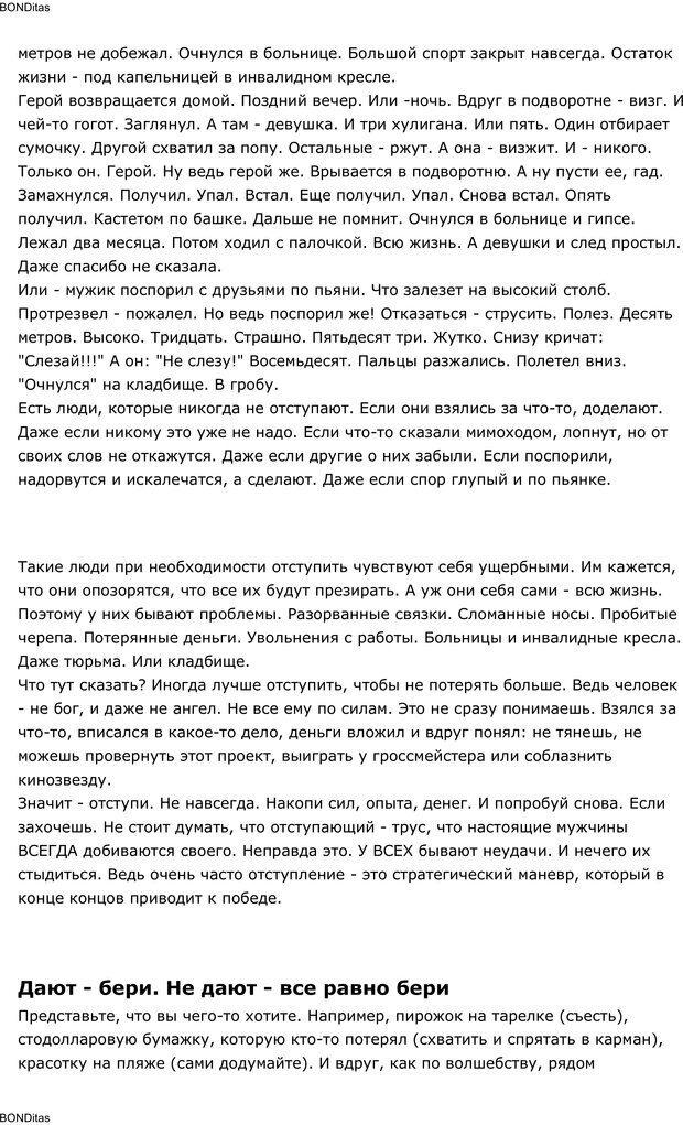 PDF. Сильный всегда прав (Сам себе психолог). Тукмаков А. В. Страница 35. Читать онлайн