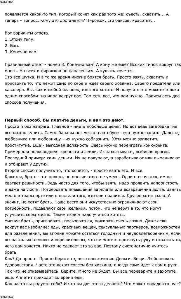 PDF. Сильный всегда прав (Сам себе психолог). Тукмаков А. В. Страница 36. Читать онлайн