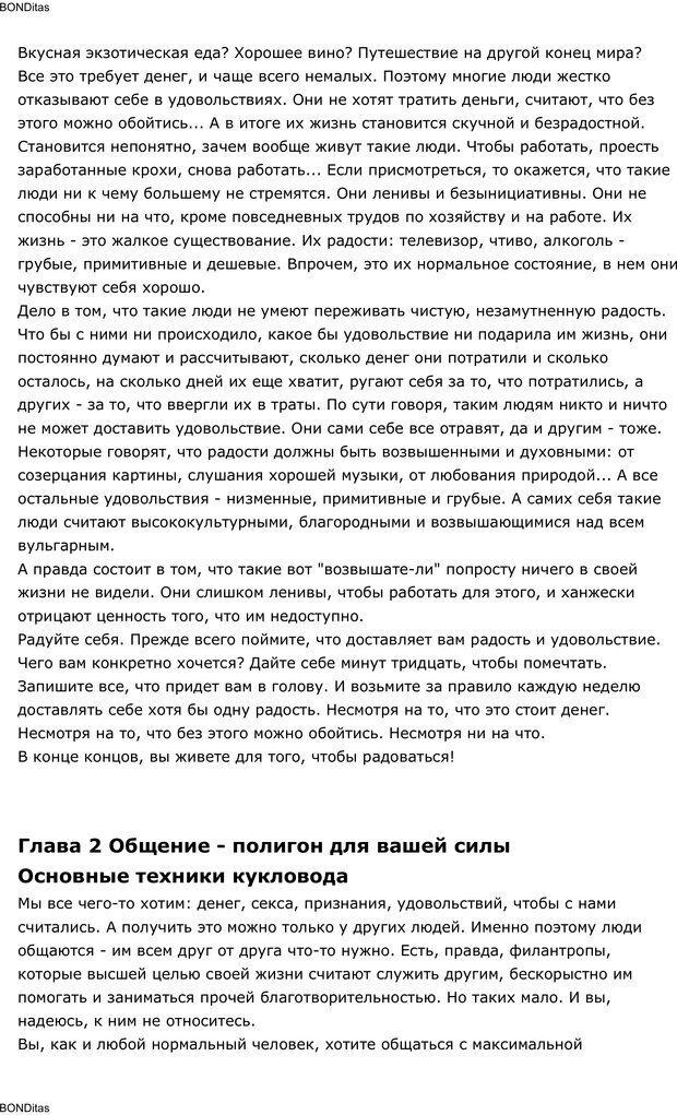 PDF. Сильный всегда прав (Сам себе психолог). Тукмаков А. В. Страница 37. Читать онлайн