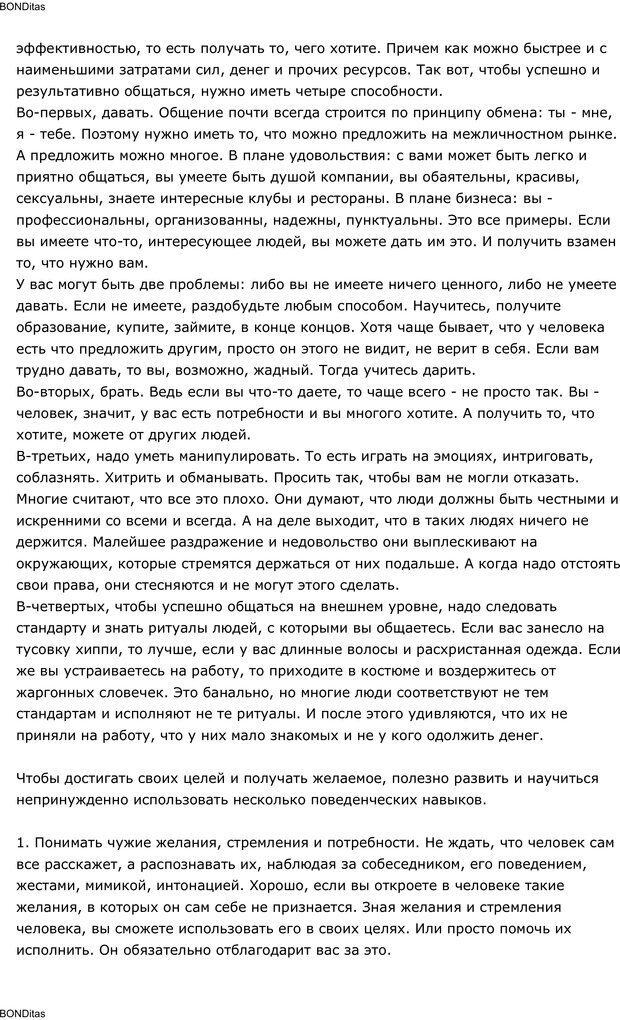 PDF. Сильный всегда прав (Сам себе психолог). Тукмаков А. В. Страница 38. Читать онлайн