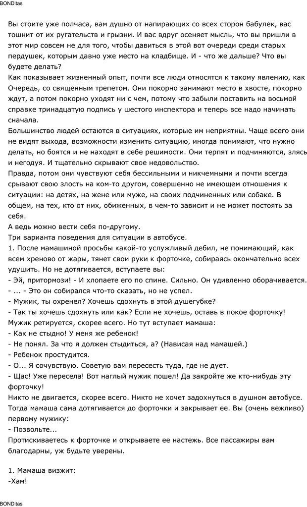 PDF. Сильный всегда прав (Сам себе психолог). Тукмаков А. В. Страница 4. Читать онлайн