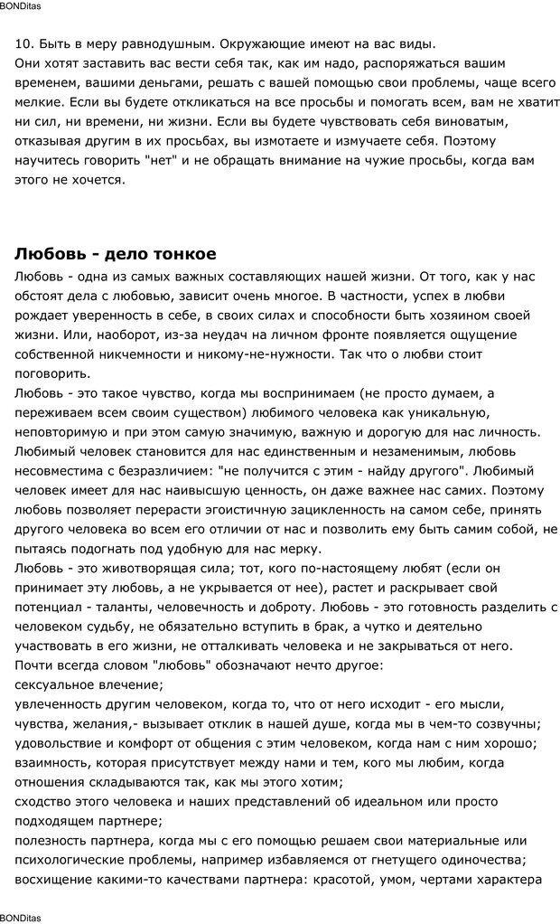 PDF. Сильный всегда прав (Сам себе психолог). Тукмаков А. В. Страница 40. Читать онлайн