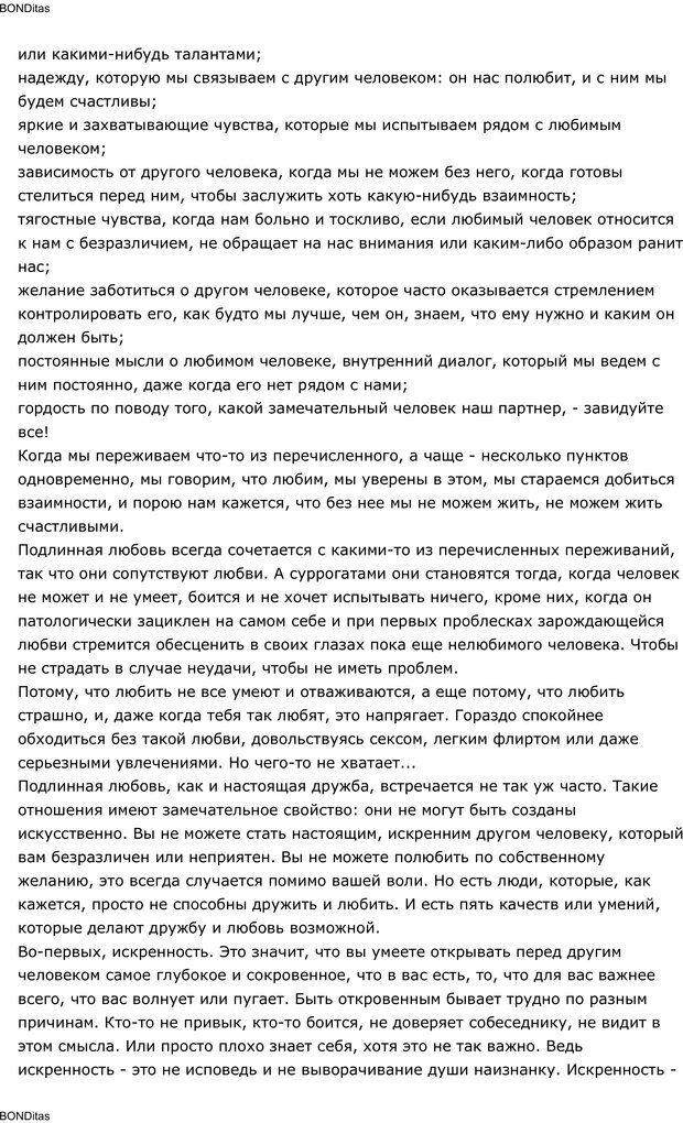 PDF. Сильный всегда прав (Сам себе психолог). Тукмаков А. В. Страница 41. Читать онлайн