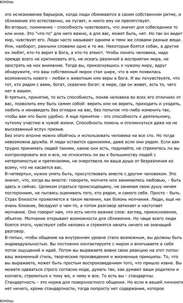 PDF. Сильный всегда прав (Сам себе психолог). Тукмаков А. В. Страница 42. Читать онлайн