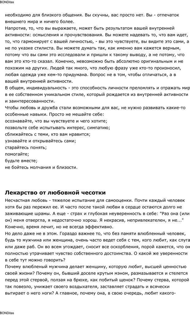 PDF. Сильный всегда прав (Сам себе психолог). Тукмаков А. В. Страница 43. Читать онлайн