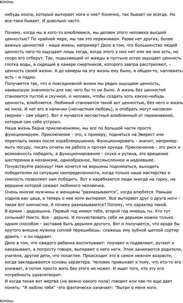 PDF. Сильный всегда прав (Сам себе психолог). Тукмаков А. В. Страница 44. Читать онлайн