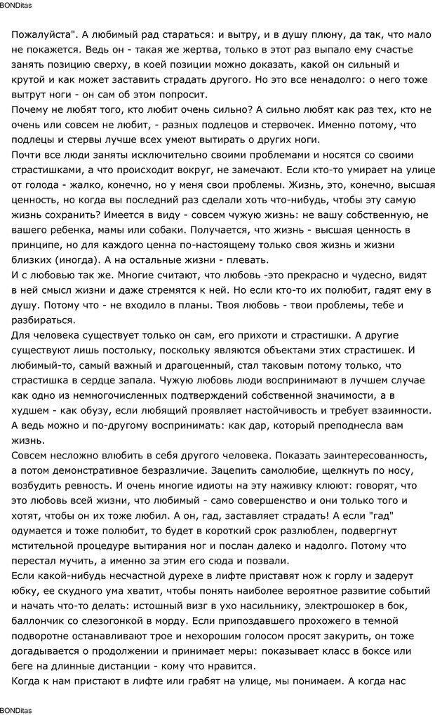 PDF. Сильный всегда прав (Сам себе психолог). Тукмаков А. В. Страница 45. Читать онлайн