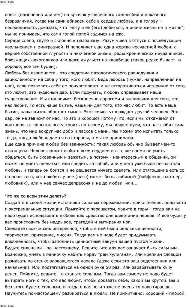 PDF. Сильный всегда прав (Сам себе психолог). Тукмаков А. В. Страница 46. Читать онлайн