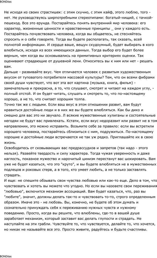 PDF. Сильный всегда прав (Сам себе психолог). Тукмаков А. В. Страница 47. Читать онлайн