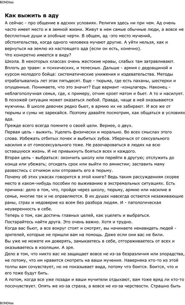 PDF. Сильный всегда прав (Сам себе психолог). Тукмаков А. В. Страница 48. Читать онлайн