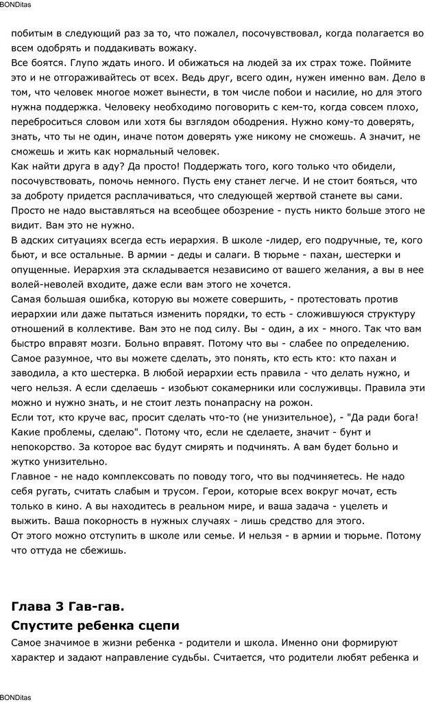PDF. Сильный всегда прав (Сам себе психолог). Тукмаков А. В. Страница 49. Читать онлайн