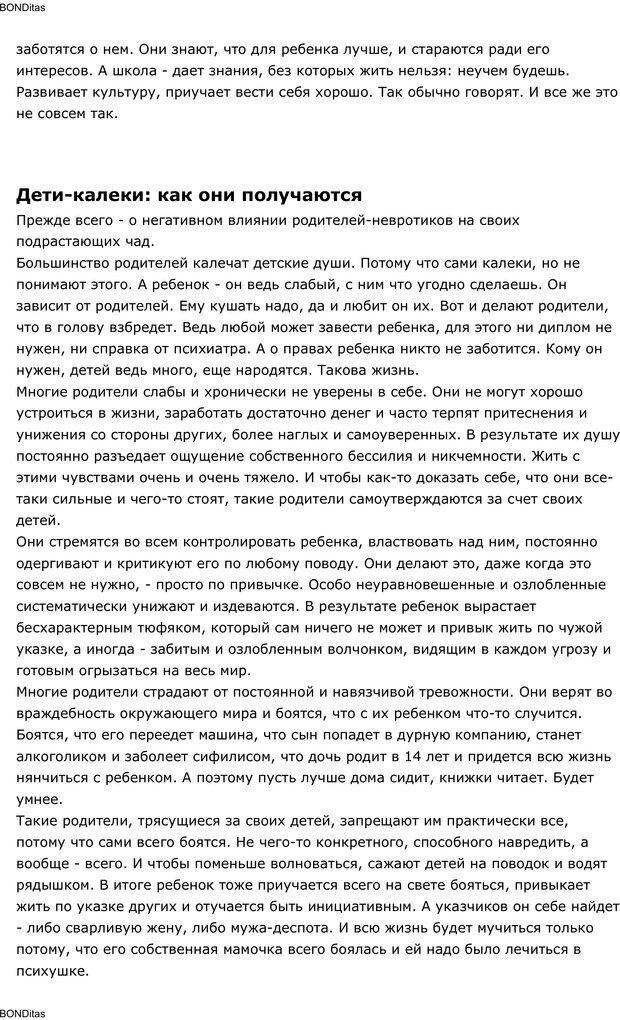 PDF. Сильный всегда прав (Сам себе психолог). Тукмаков А. В. Страница 50. Читать онлайн