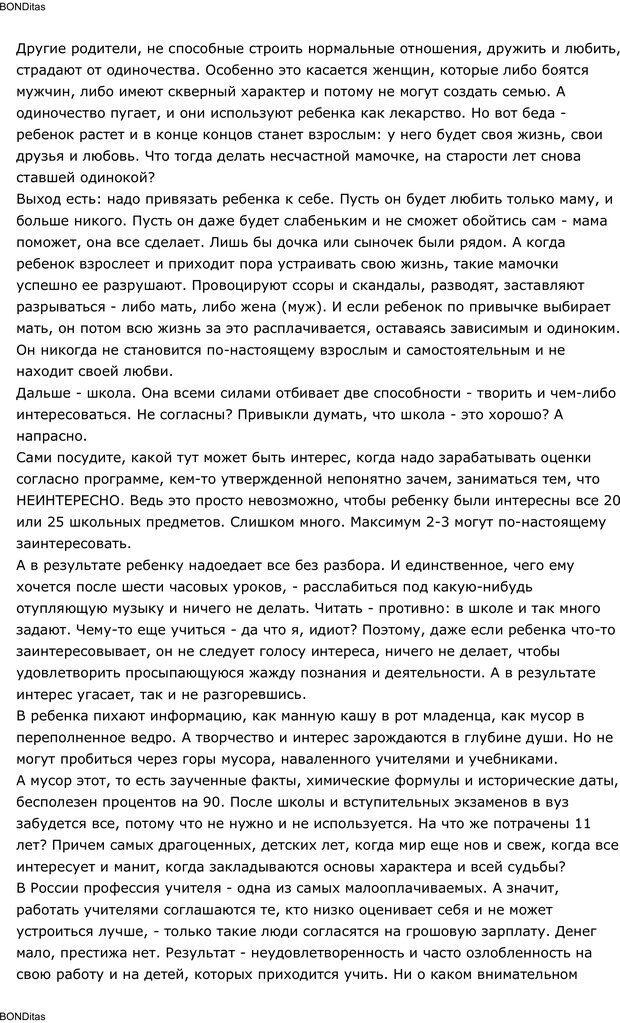 PDF. Сильный всегда прав (Сам себе психолог). Тукмаков А. В. Страница 51. Читать онлайн