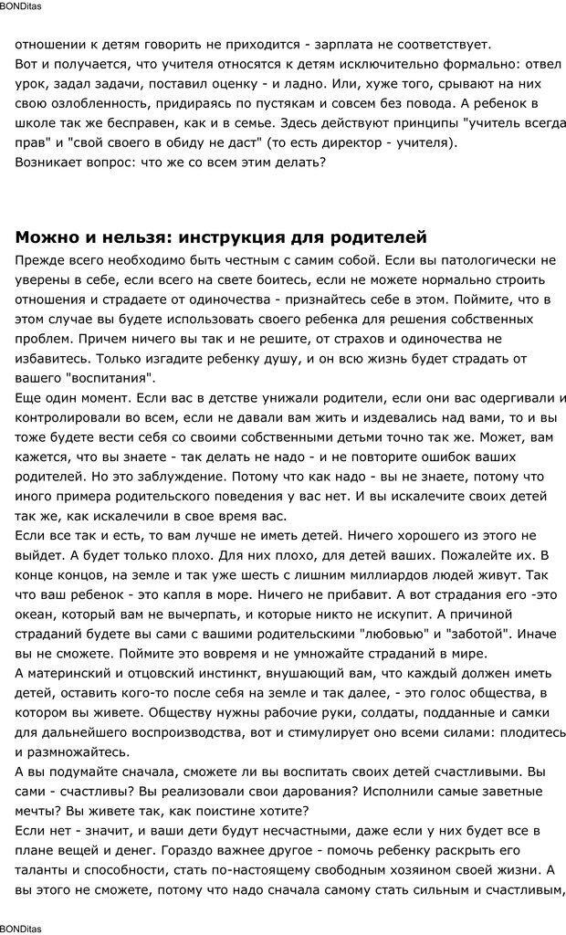 PDF. Сильный всегда прав (Сам себе психолог). Тукмаков А. В. Страница 52. Читать онлайн