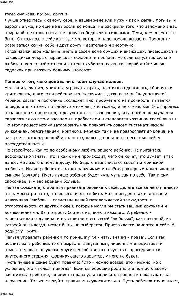 PDF. Сильный всегда прав (Сам себе психолог). Тукмаков А. В. Страница 53. Читать онлайн