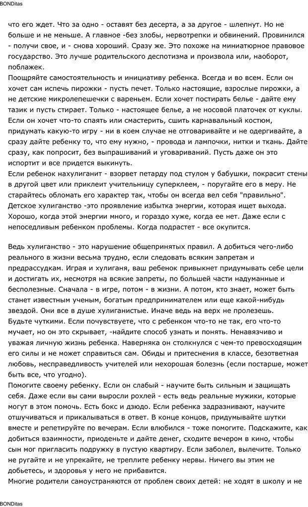 PDF. Сильный всегда прав (Сам себе психолог). Тукмаков А. В. Страница 54. Читать онлайн