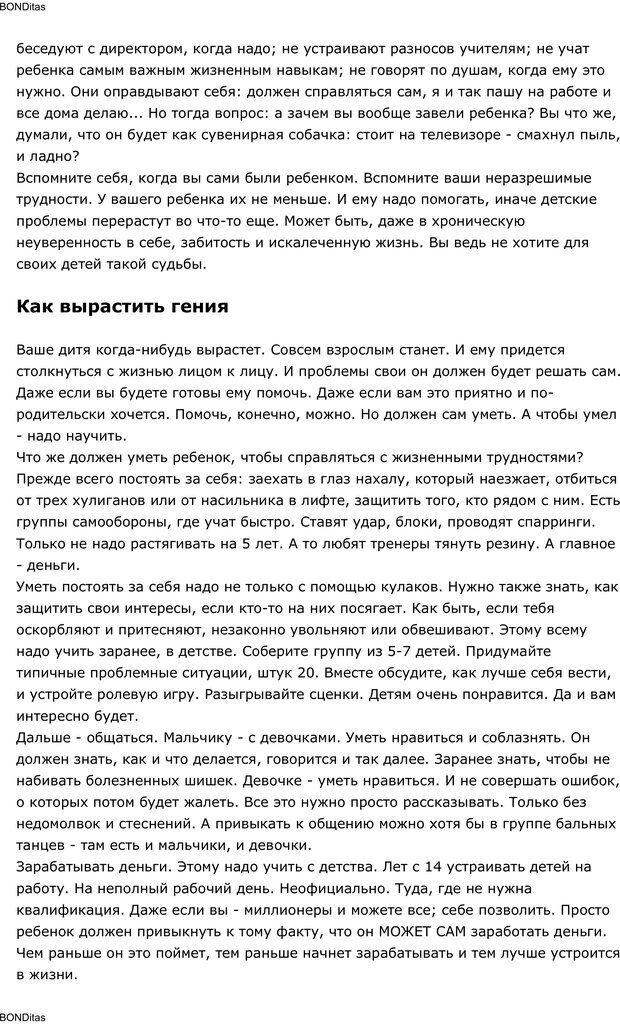 PDF. Сильный всегда прав (Сам себе психолог). Тукмаков А. В. Страница 55. Читать онлайн
