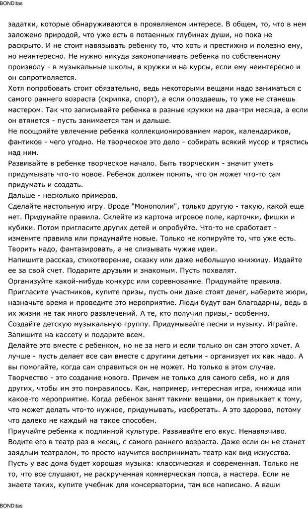 PDF. Сильный всегда прав (Сам себе психолог). Тукмаков А. В. Страница 57. Читать онлайн