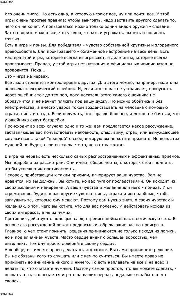 PDF. Сильный всегда прав (Сам себе психолог). Тукмаков А. В. Страница 59. Читать онлайн