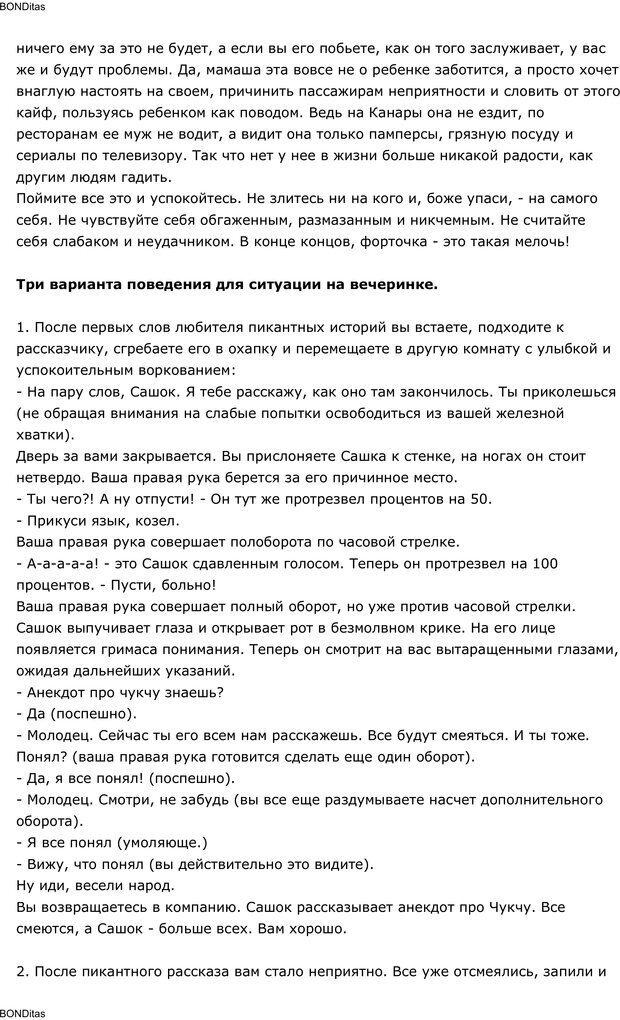 PDF. Сильный всегда прав (Сам себе психолог). Тукмаков А. В. Страница 6. Читать онлайн