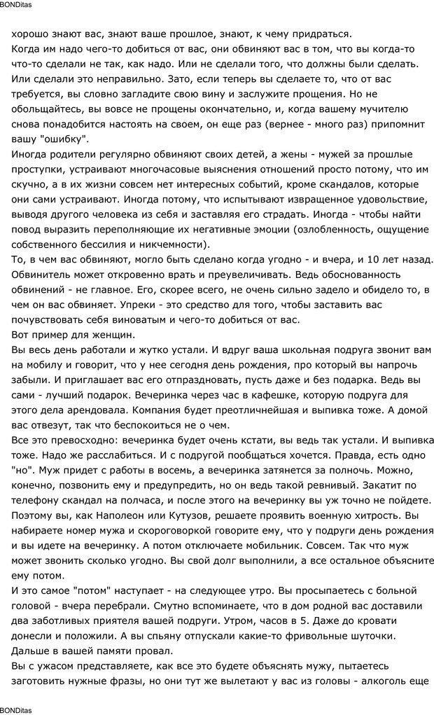 PDF. Сильный всегда прав (Сам себе психолог). Тукмаков А. В. Страница 61. Читать онлайн