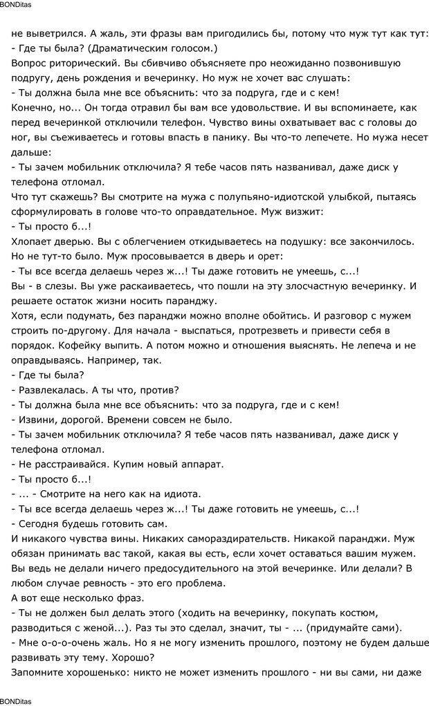 PDF. Сильный всегда прав (Сам себе психолог). Тукмаков А. В. Страница 62. Читать онлайн
