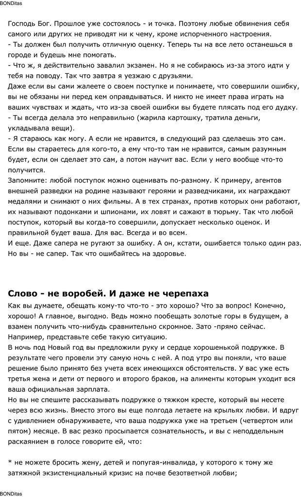 PDF. Сильный всегда прав (Сам себе психолог). Тукмаков А. В. Страница 63. Читать онлайн